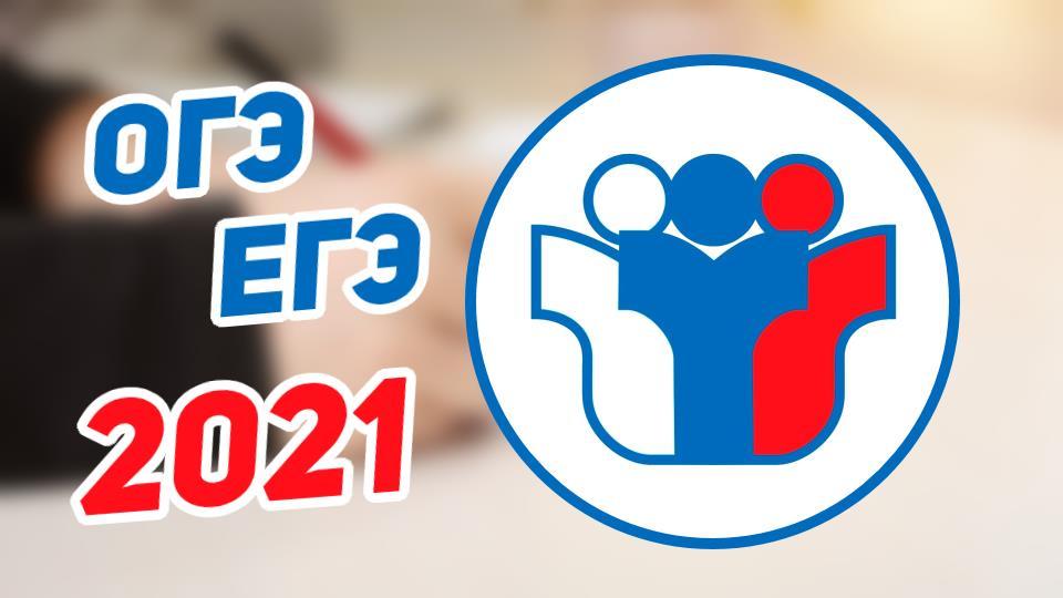 Подготовка к экзаменам ОГЭ ЕГЭ - 2021